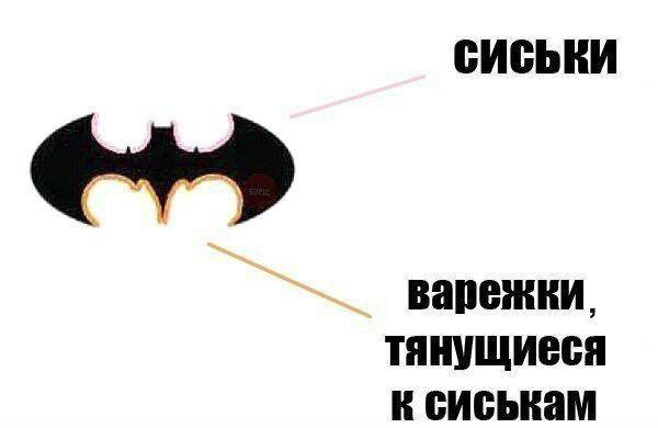 Бэтмен - сиськи и варежки