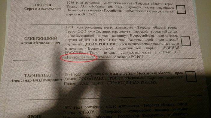 Член Единой России