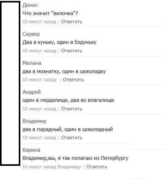 вилочка, Петербург
