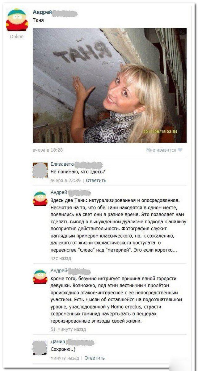 Таня, сохраню