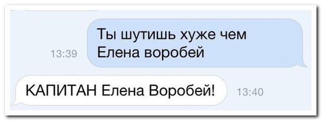 Капитан Елена Воробей!