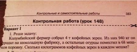 Контрольная работа (урок 148)