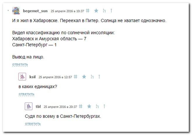 Не хватает солнца в Петербурге