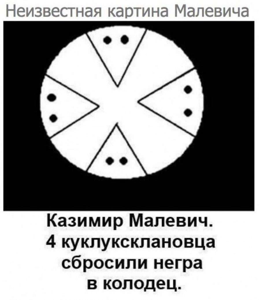 Неизвестная картина Малевича