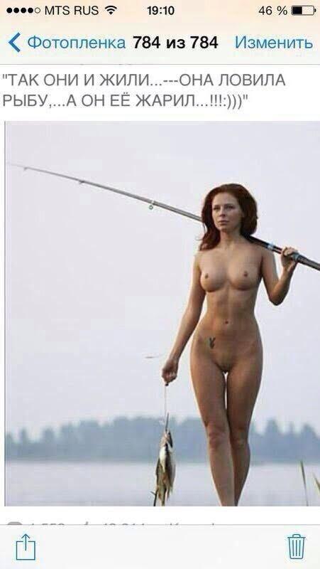 Она ловила рыбу, а он ее жарил