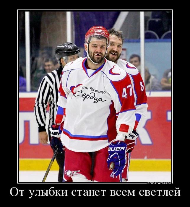 демотиваторы, Овечкин, Радулов, хоккей, беззубые