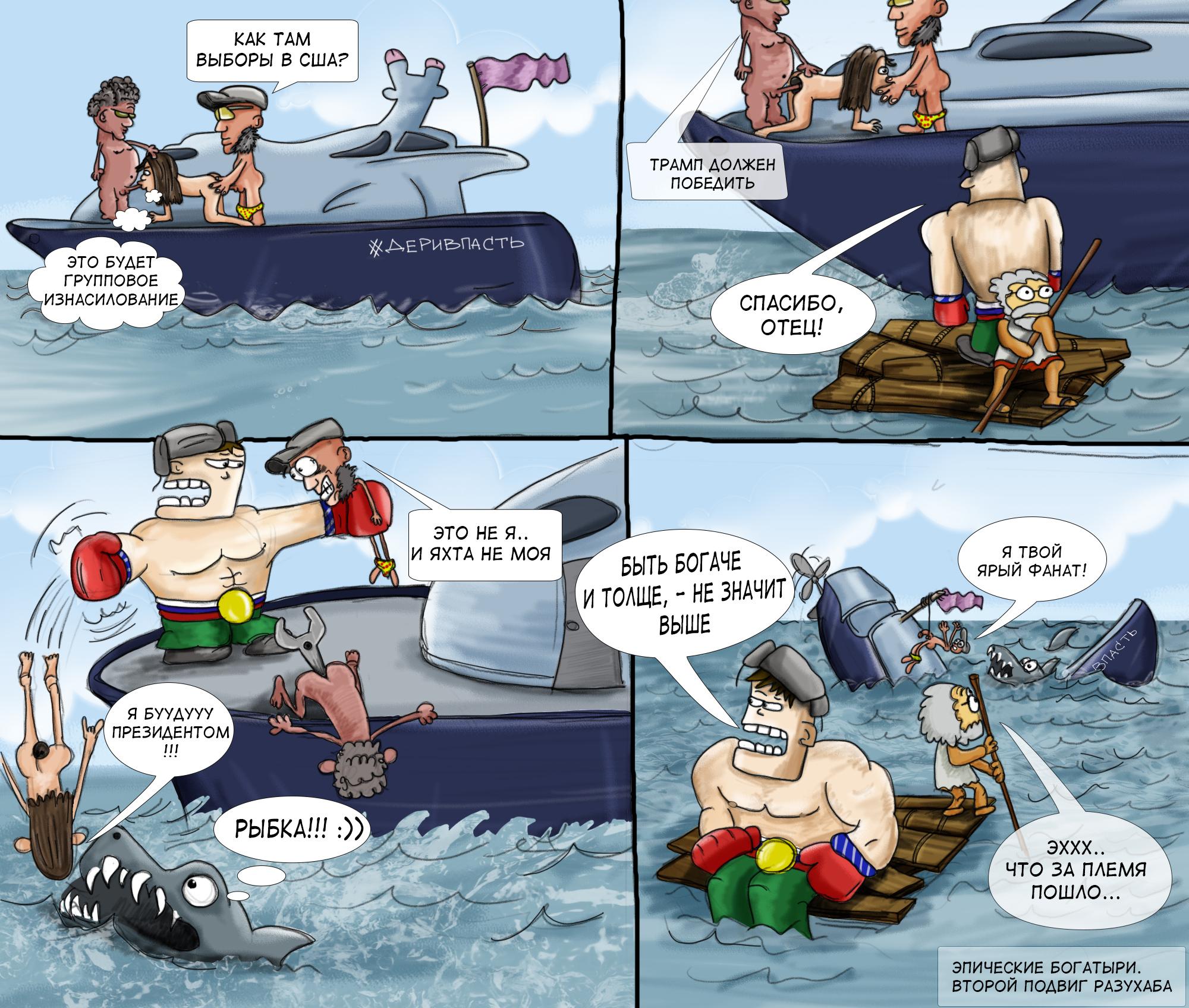 деривпасть, Дерипаска, Приходько, Настя Рыбка, комикс