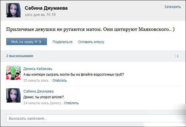 Приличные девушки цитируют Маяковского