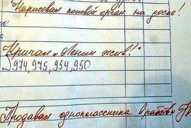 рабство, Ленин, жив, половой орган