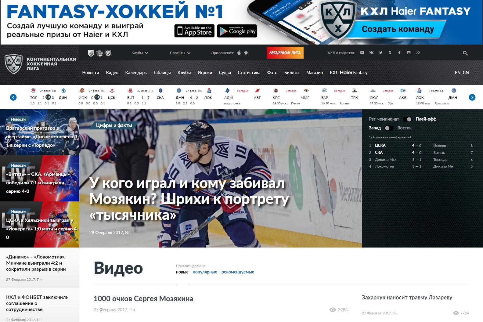 Опечатка на главной странице КХЛ