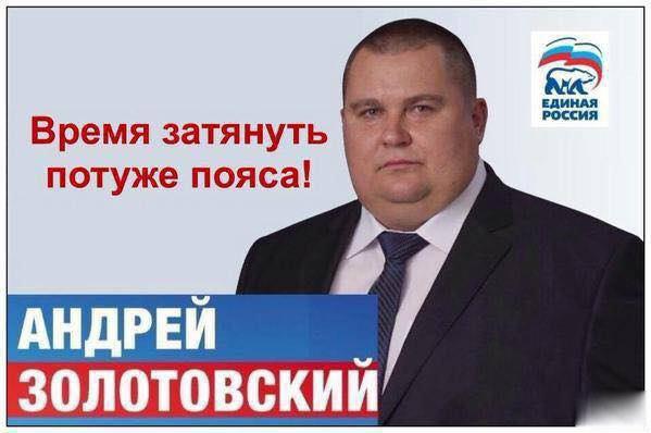 Единая Россия, единороссы, жирный, пояса