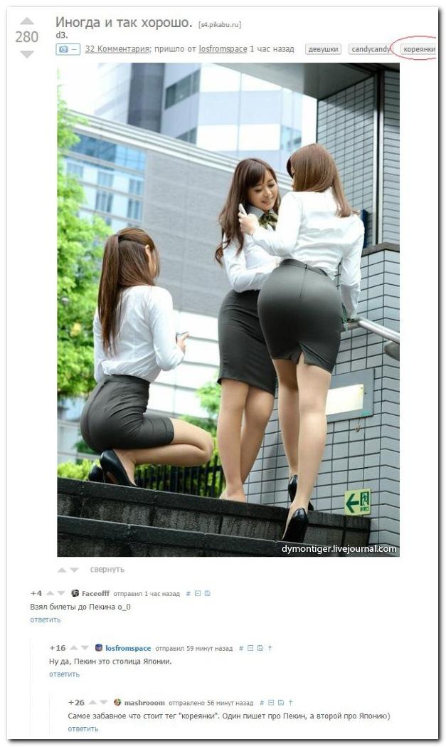 Три кореянки. Взял билет до Пекина