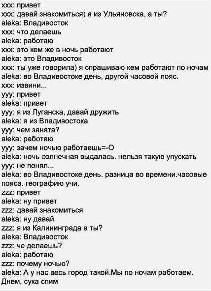 Я из Владивостока