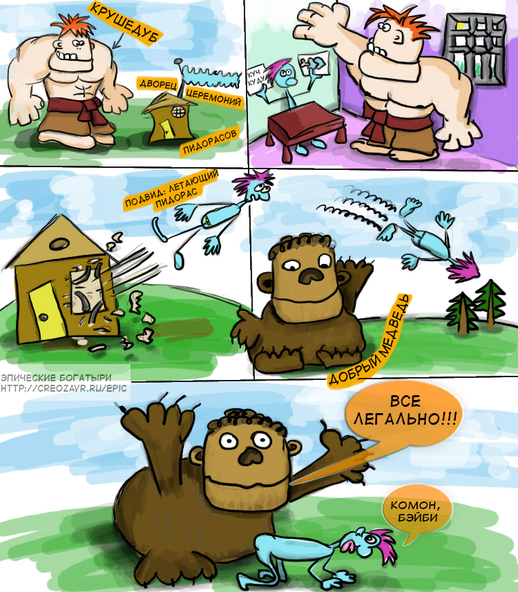 Как медведь мужика трахнул