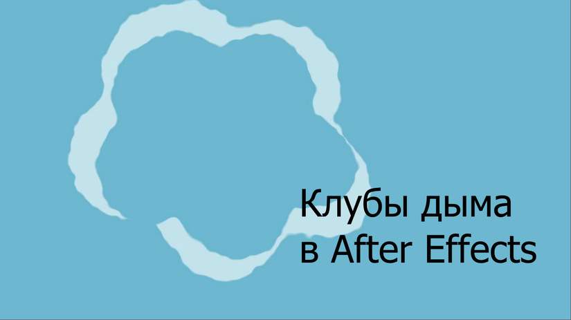 Клубы дыма в After Effects