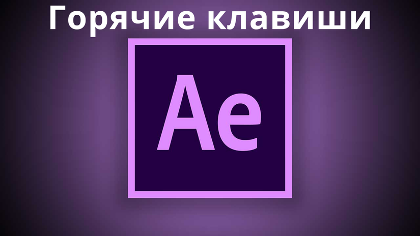 Горячие клавиши After Effects